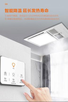 Aopu - Máy sưởi ấm tích hợp đèn sưởi đa năng thông minh E365