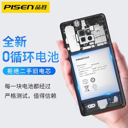PISEN Pin điện thoại  Huawei P9 Pin Glory 8 Original mate8 Chính hãng V8 Công suất lớn mate9 Pro Glo