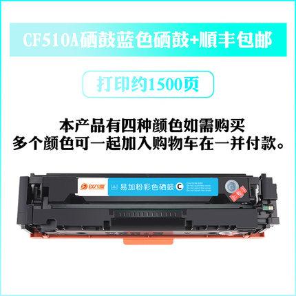 HP Hộp mực than  [SF] Đối với hộp mực HP m154a m180n hp204a Hộp mực M181fw Hộp mực CF510a Hộp mực má