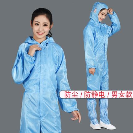 Song Li Trang phục bảo hộ  Quần áo làm việc một mảnh chống bụi và chống tĩnh điện cho nam và nữQuần