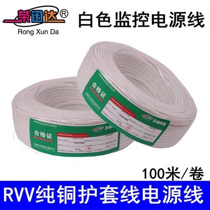 Dây tín hiệu vỏ mềm màu trắng RVV dây đồng nguyên chất 2 lõi 0,5 / 0,75 / 1 / 1,5 / 2,5 vuông