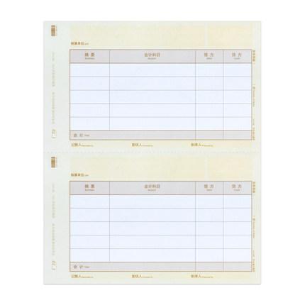 Guangyou Đồ dùng tài vụ Giấy in chứng từ kế toán số tiền của Guangyou a4 KPJ101 và SKPJ101 chứng từ
