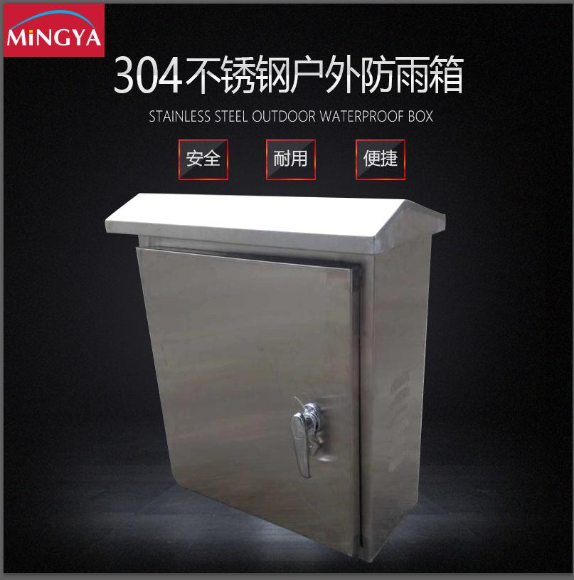 MINGYA Hộp phân phối điện Tùy chỉnh 304/316 hộp phân phối thép không gỉ hộp ampe kế ngoài trời không