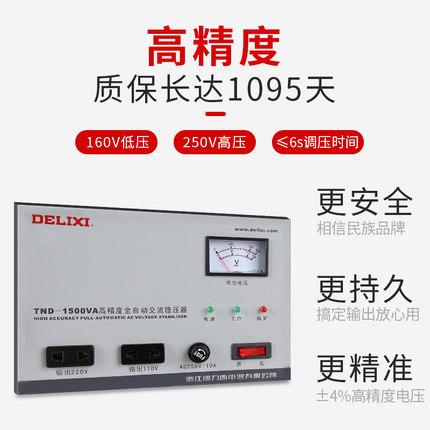 Bộ điều chỉnh Delixi 220v tự động cho hộ gia đình công suất cao