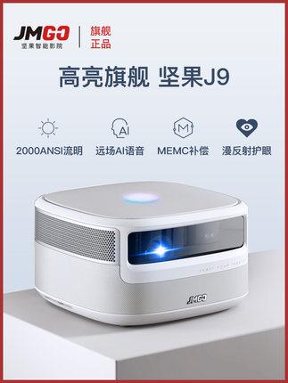 JMGO Máy chiếu J9 máy chiếu mới gia đình 1080P HD nhỏ đúc tường không dây WIFI máy chiếu AI giọng nó