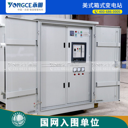 Trạm biến áp điện  Trạm biến áp điện gió 35KV Hộp điện gió 10KV / 315KVA đến máy biến áp hộp gió 400