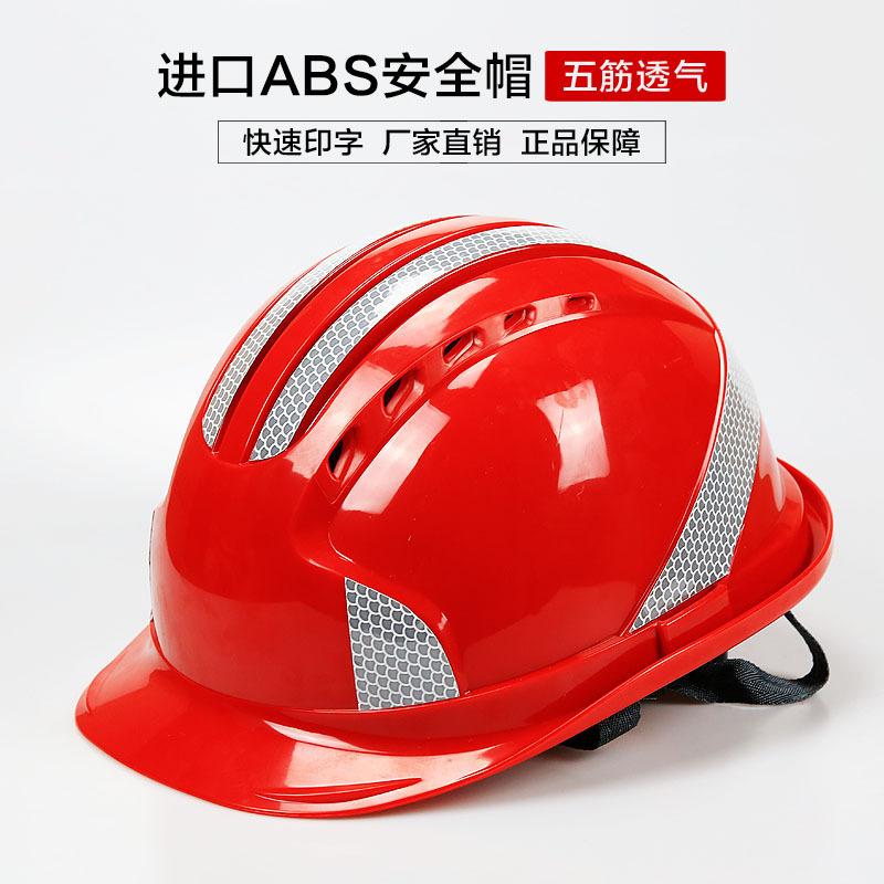 Nón bảo hộ xây dựng phản quang phản xạ nhanh ABS .