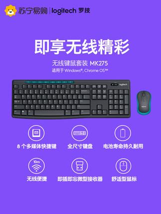 Logitech  Bộ bàn phím + chuột  Bàn phím và chuột không dây Logitech MK275 đặt bàn phím chuột máy tín