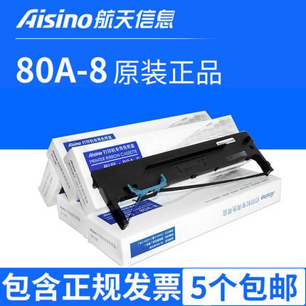 Aisino Ruy băng  Thông tin hàng không vũ trụ Aisino Thuế vàng Aisinuo 80A-8 phù hợp cho người giữ ru