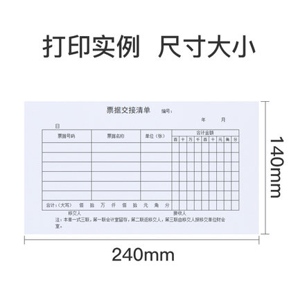 Licao Đồ dùng tài vụ 5 gói giấy chứng từ trống 240 * 140mm tài liệu hóa đơn phiên bản kế toán chứng