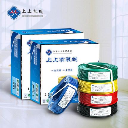 Dây và cáp Shangshang BV1.5 / 2.5 / 4/6 vuông tiêu chuẩn lõi đồng chống cháy
