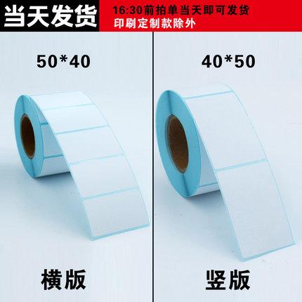 Giấy dán nhãn nhiệt tự dính 60 * 40 30 20 50 60 70 80 100 giấy in mã vạch .