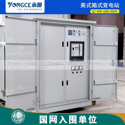 Trạm biến áp điện  630KVA trạm biến áp đúc sẵn 800kva Trạm biến áp hộp châu Âu Trạm biến áp hộp ngoà