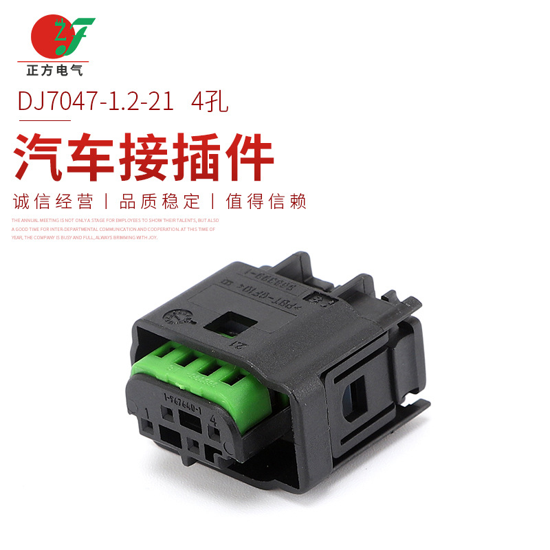 Giắc cắm kết nối bốn lỗ 2-967642-1 / DJ7047-1.2-21 kết nối ô tô