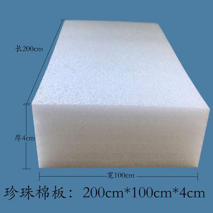 Zhongpu Mút xốp  Bảng EPE Epe Bảng EPE chống sốc Bảng bọt EPE rộng 1 m dài 2 m thể hiện bao bì xốp