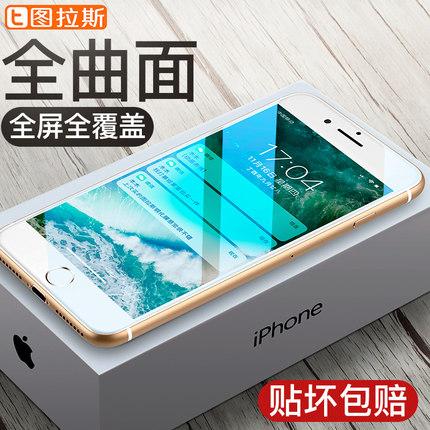 Tullas Miếng dán màn hình   Apple 6s phim cường lực iPhone6Plus phim điện thoại di động toàn màn hìn