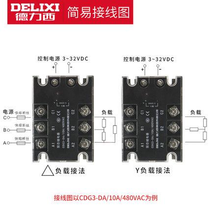 Delixi 100a rơle trạng thái rắn ba pha ssr-da40A DC điều khiển công tắc tơ không tiếp xúc AC 380v