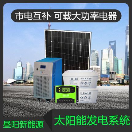 Mô-tơ điện  / Động cơ điện  Hệ thống phát điện năng lượng mặt trời quang điện pin gia đình máy phát