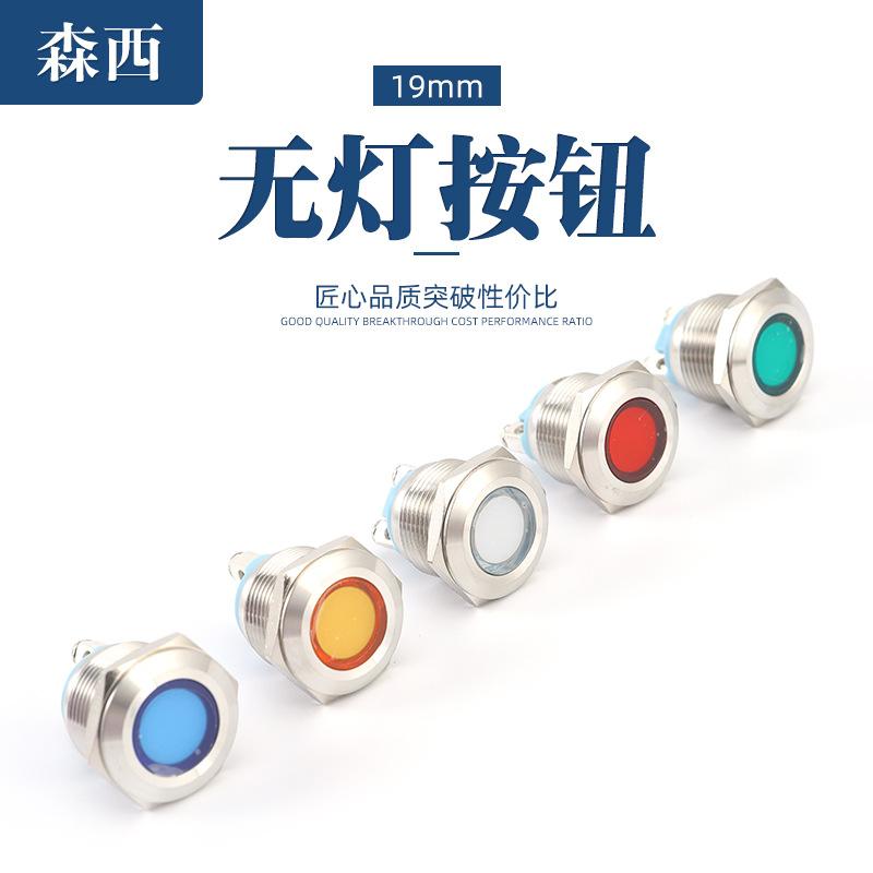 SENXI Đèn tín hiệu Đèn báo hiệu kim loại chống nước 19mm đỏ vàng xanh xanh trắng 3V12V24V220V đèn LE