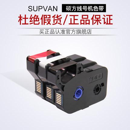 Ruy băng  Bậc thầy máy số vuông ruy băng tp70tp76itp80tp86 máy đánh dấu ruy băng tp60i số máy in vỏ