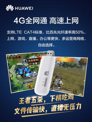 Bộ định tuyến USB Huawei thẻ wifi di động e8372
