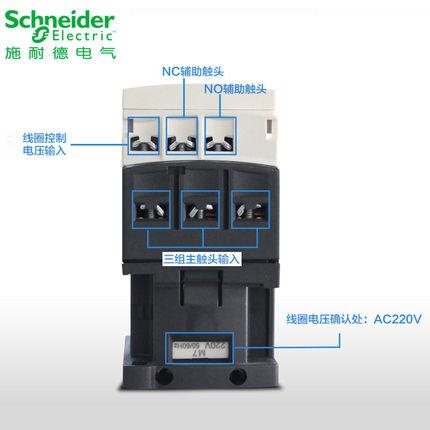 Công tắc tơ Schneider 110 V AC 380V ba pha LC1D09M7C B F Q25 65 DC 24V 220v