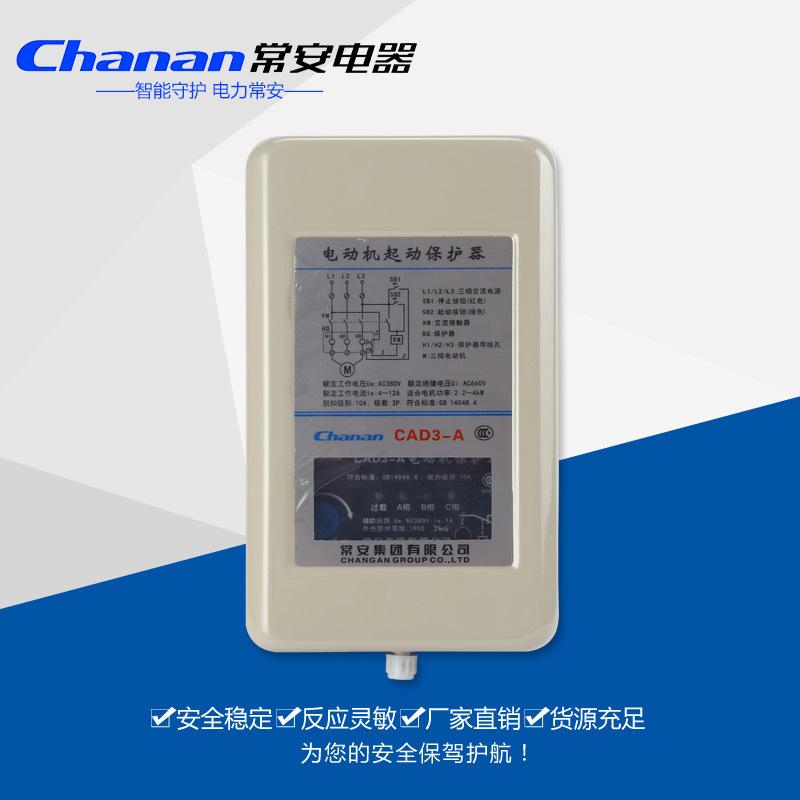 Chanan Bộ khởi động động cơ Bán nóng Chanan / Changan CAD3 khởi động bảo vệ / bảo vệ động cơ / 5.5KW