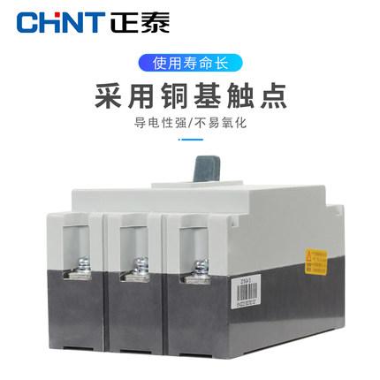 CHNT Thiết bị chống giật  điện Máy cắt vỏ nhựa Trịnh Đài 3P / 4P NM1 mở công tắc không khí 100a 250A