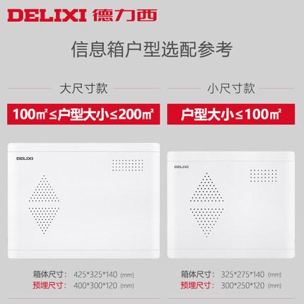 Delixi Hộp phân phối điện  hộp điện yếu nhà TV điện thoại giấu cáp quang phân phối hộp nhà phân phối