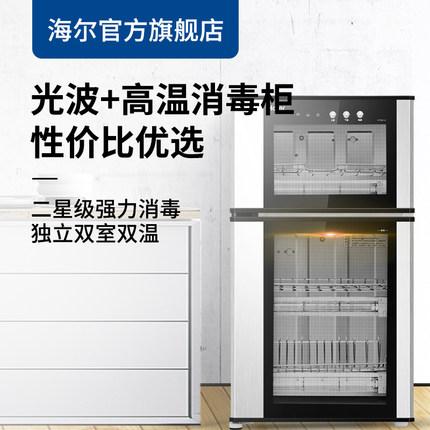 Haier Tủ khử trùng  Tủ khử trùng Haier tủ khử trùng tủ bếp nhà bếp thương mại dọc bộ đồ ăn nhỏ tủ kh