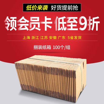 Thùng giấy carton lưu trữ cho nghành chuyển phát nhanh .