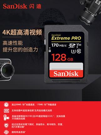 Thẻ nhớ SD SanDisk / 128G Máy ảnh kỹ thuật số tốc độ cao Thẻ nhớ lưu trữ 4K micro SLR