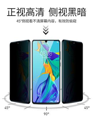 GUSGU  Miếng dán màn hình Cổ đại vẫn còn cổ Huawei p30 chống peep ủ phim p20pro chống peep mate20 to