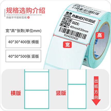 Chiteng Tem dán in mã vạch  Chi Teng nhiệt giấy 40 đến 50 phiên bản ngang của nhãn tự dính giấy in m