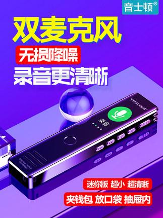 Bút ghi âm Yin Shidun chuyên nghiệp giảm nhiễu động DSP