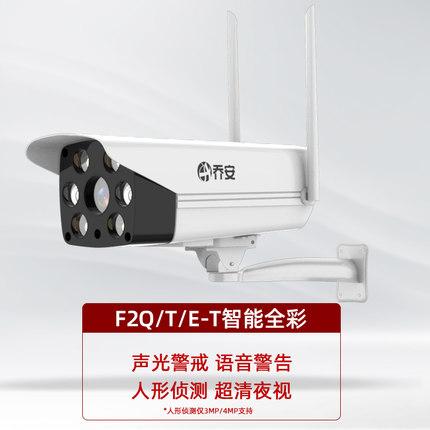 Joan Camera giám sát  HD kết nối điện thoại di động từ xa 360 độ màn hình toàn cảnh nhà đêm tầm nhìn