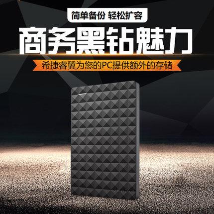 Seagate Ổ cứng di động  [Nhanh nhất cùng ngày] Đĩa cứng di động Seagate Ruiyi 2T tốc độ cao USB3.0 c