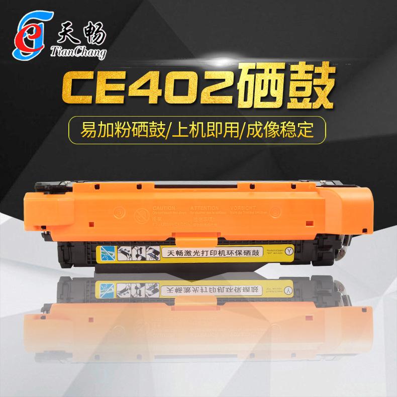 Tianchang Hộp mực than Hộp mực máy in Laser Tianchang Hộp mực máy in CE402 Hộp mực màu vàng Laser Má