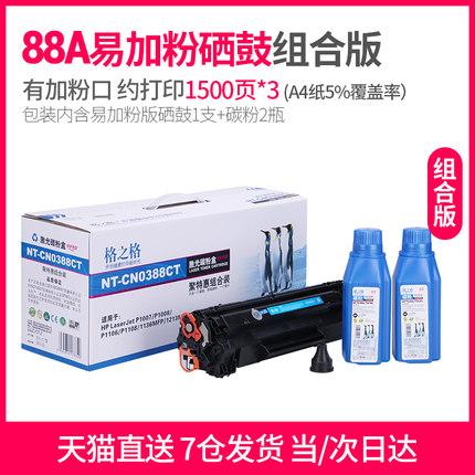 G & G Hộp mực than  áp dụng hộp mực 88a m126a P1108 m1136 mfp HP1007 HP1106 m1213NF M128FN HP 388a C