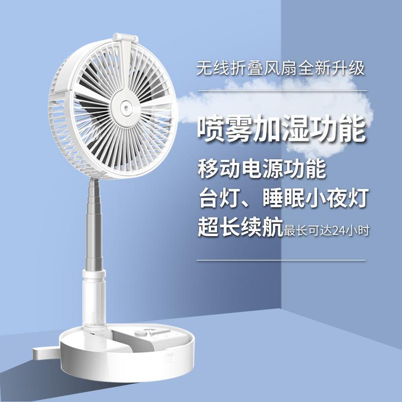 QIANJING Quạt máy Quạt cầm tay gấp kính thiên văn USB quạt bàn đèn quạt làm ẩm và hydrat phun quạt k