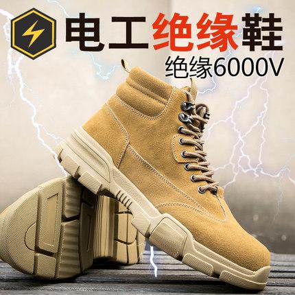 Haojia Giày cách điện Giày lao động nam nhẹ điện cách điện giày mùa xuân chống đập khử mùi mềm dưới