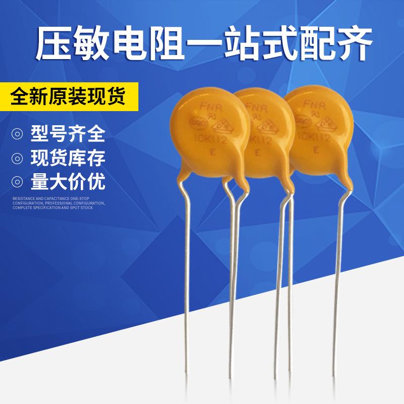 Điện trở Nhà sản xuất cung cấp túi điện trở varistor phổ điện trở Fenghua chip phẳng varistor