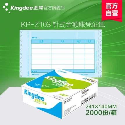 Kingdee Đồ dùng tài vụ kim loại chứng từ kế toán giấy chứng từ kế toán KP-Z103 chứng từ kế toán in g