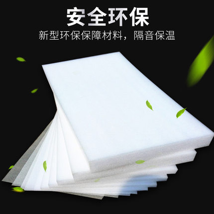 Zhongpu Mút xốp  EPE ngọc trai tấm xốp tấm xốp xốp bao bì vận chuyển vật liệu chống sốc dày 1cm-10cm