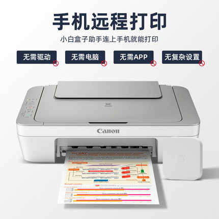 Máy in Canon mg2400 không dây TS3380 được kết nối điện thoại di động từ xa