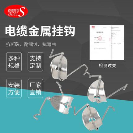 BDHS  Dây cáp   Móc cáp Cáp móc nhựa Khung cáp quang Cáp treo trên cao Thép móc 35 35 55 65 75