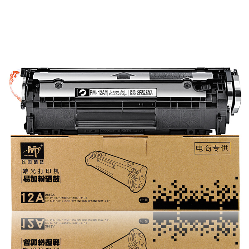 XIONGTU Hộp mực than Hình nam phù hợp với máy in hộp mực Q2612A Hộp mực M1005MFP HP1020 1018 1010 12