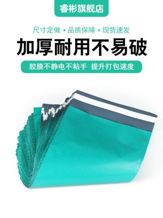 Ruibin Túi đựng chuyển phát nhanh Green Thicken 28 * 42 Courier Bag Express Pack Bag Túi chống nước
