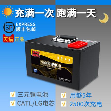 pin lithium 72V48V20ah /60v volt cho xe điện .