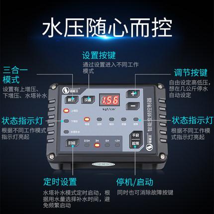 Hengger Thiết bị biến tần  hộ gia đình tự động chuyển đổi tần số bơm tăng áp máy nước nóng bơm áp lự